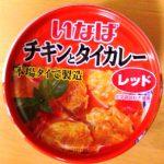 redcurry chiken2