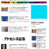 Stingerカスタマイズ:トップページの記事一覧に広告を入れる方法