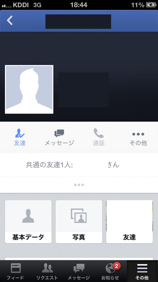 tomodachi3