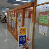 1000円カットが儲かるカラクリ