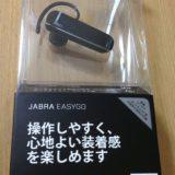 iPhoneで音楽、Youtube、ワンセグも聞けるBluetooth ヘッドセット Jabra EASYGO レビュー
