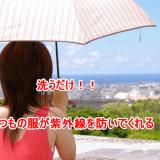 洗うだけでいつもの服が紫外線を防いでくれる!最新の紫外線カット洗剤で日焼け対策