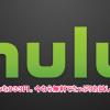 Hulu(フールー)ならスマホで映画やドラマ、アニメが見放題!今なら無料でたっぷり体験できるキャンペーン中