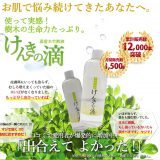 けんきの滴:水いぼ専用の木酢液。ステロイドを使わないから子供にも安心