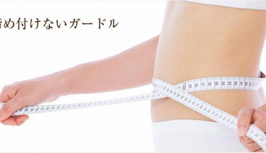 トピナガードル:産後太りには専用ガードル。保温効果で毎日やせる!