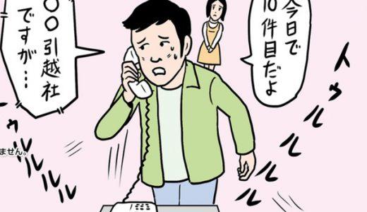 引越し見積りなら引越しラクっとNAVI。査定結果はネットで確認できるから営業電話も来ない
