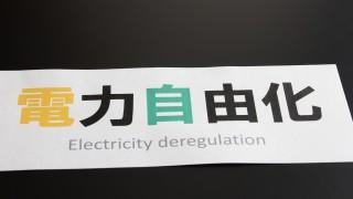 ついに電力自由化!切り替えるメリットと会社の選び方。