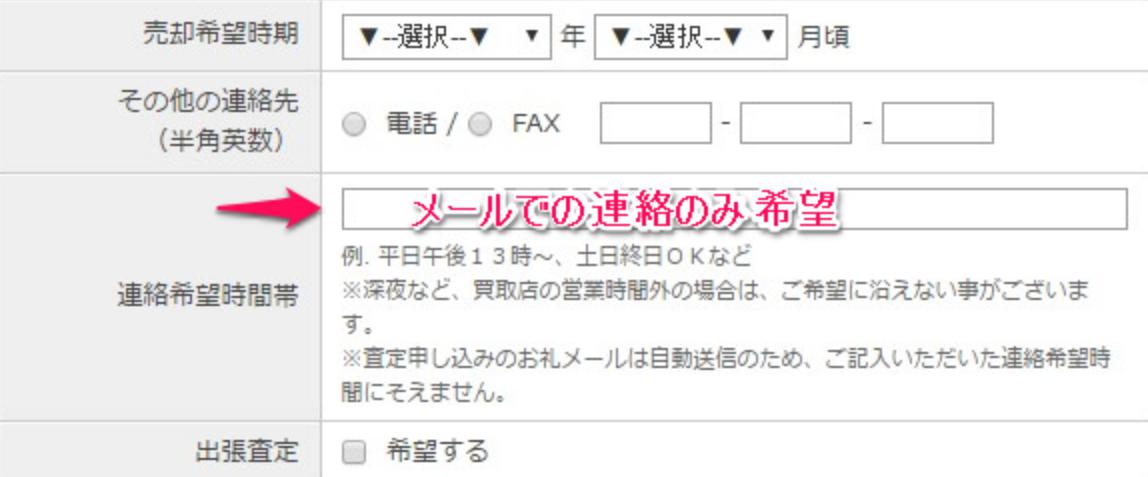 カーセンサー査定連絡方法選択