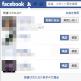 Facebook :友達申請されて 間違えて友達になってしまったら。ばれずに友達関係をやめよう